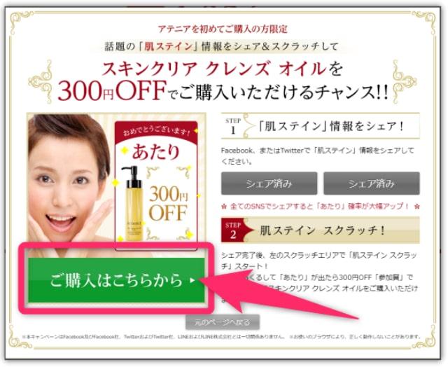 アテニアクレンジング300円OFFクーポン