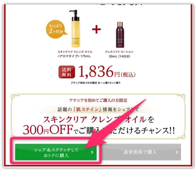 アテニアクレンジングオイル注文方法300円OFFキャンペーン