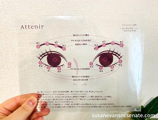 アテニアアイクリーム目もとつぼシートについての画像
