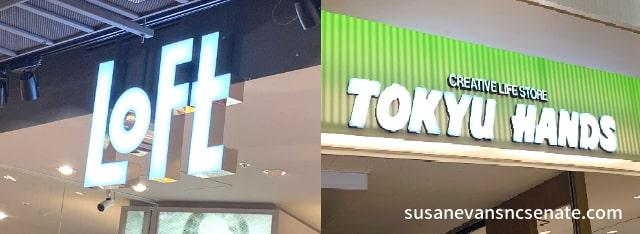 ロフト東急ハンズの店舗画像